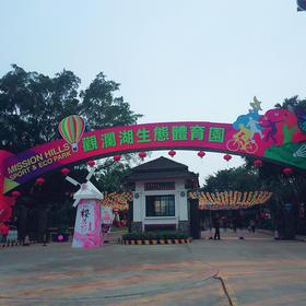 深圳观澜湖生态体育园电子票