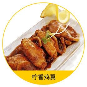 柠香鸡翼 | 选用泰森鸡中翅,搭配柠檬的香和酸,小朋友最爱单品之一