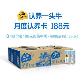 认养一头牛4提月度套餐(250ML*12盒/提)