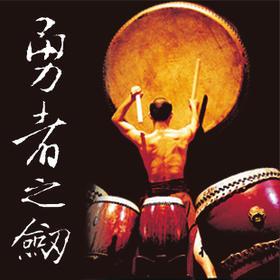 杭州大剧院代售演出 6月9日 舞蹈《优人神鼓 勇者之剑》