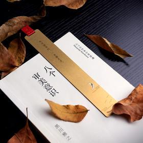 「月读」手造复古黄铜书签尺 | 一枚有温度的伴读小物