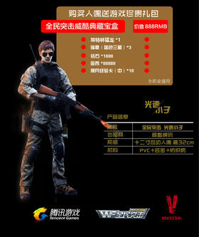 VERYCOOL:腾讯游戏《全民突击》第一弹:1/6光速小子可动人偶
