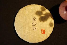 一默·白沙河(古树纯料·普洱茶)