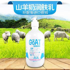 【⑤日内到货】澳洲goat soap山羊奶 滋润抗敏感润肤乳 身体乳液 500ml