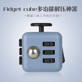 【为思礼 Fidget Cube】减压魔方 手感升级版 解压骰子 抗烦躁焦虑 男女发泄神器 创意手玩
