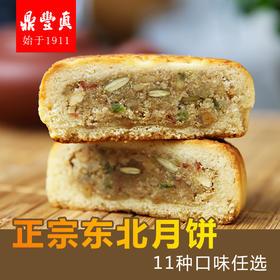 鼎丰真五仁月饼500g 枣泥豆沙月饼东北老式传统月饼散装 斤装月饼