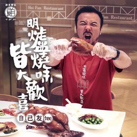 5折【自己友Tee为食人生系列:明炉烧味,皆大欢喜】
