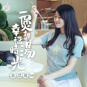 5折【自己友Tee为食人生系列:一煲靓汤,幸福时光】