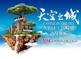 3月26日天空之城——久石让宫崎骏动漫视听音乐会 80元起抢