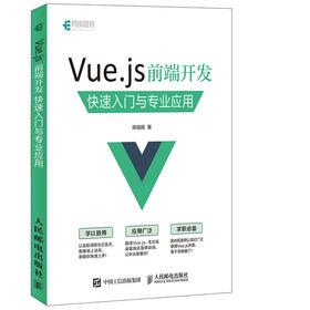 Vue.js 前端开发 快速入门与专业应用 网页制作