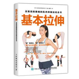 基本拉伸 改善颈肩腰痛的肌肉伸展运动全书