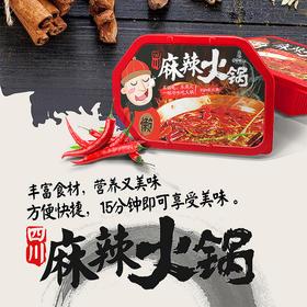 【全国包邮】四川巴蜀懒人麻辣自煮小火锅方便速食 清真食品(587g*2盒/件)