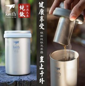 Keith铠斯钛双层纯钛杯办公杯保温杯户外便携水杯多功能泡茶器