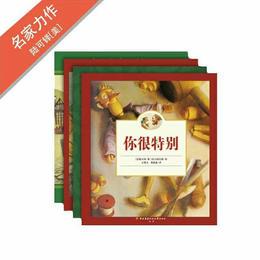【包邮】《你很特别系列》(全四册)中文+拼音 欧美最受欢迎的儿童教育图书