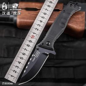 汉道虎牙D2钢高硬度折叠刀野外防身求生军刀直刀