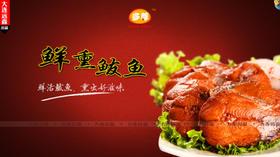 多尊鲜熏鲅鱼 纯野生好滋味 100g/袋  14袋原味 4袋辣味