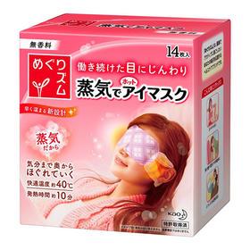 日本花王热敷蒸汽眼罩舒缓眼膜去黑眼圈缓解眼睛疲劳14枚