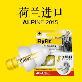 正品荷兰进口Alpine FlyFit earplugs飞机耳塞 航空飞行减压耳塞