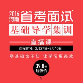 2016河南省考面试基础导学集训直播课