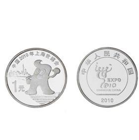 2010 上海世博会流通纪念币