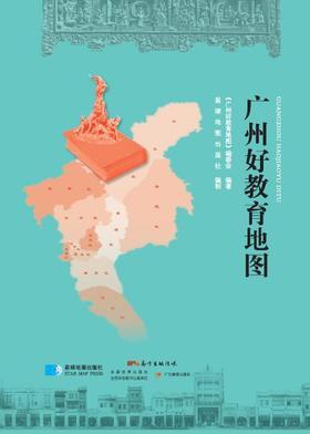 广州好教育地图广东教育出版社正版图书