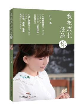 我把成长还给你教师日记超高人气广东教育出版社正版图书