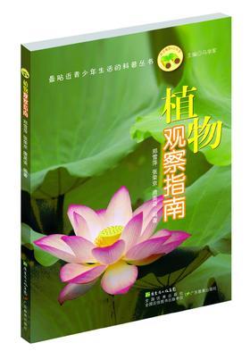 植物观察指南科学123丛书图书