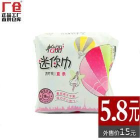 怡丽迷你卫生巾 新·素肌感棉柔丝薄量少日用180(12片)540503