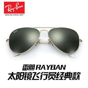 《型男必备》雷朋太阳眼镜 飞行员经典款