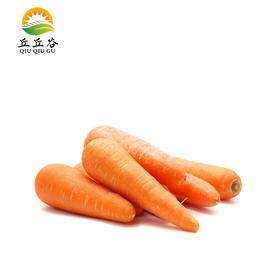 有机胡萝卜7斤 丘丘谷推荐德泽品牌