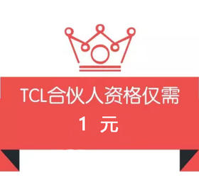 TCL合伙人计划资格