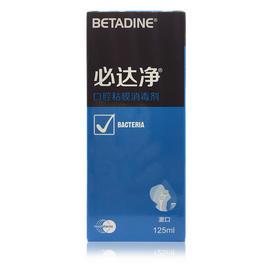 必达净 BETADING口腔黏膜消毒剂含漱液125ml 拔牙口腔术后冲洗