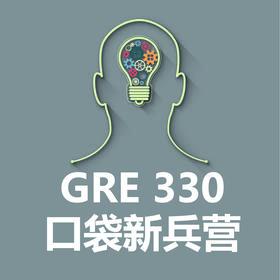 GRE330 口袋新兵营