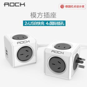可组合/创意【3C认证安全】ROCK 四插口两USB口 多功能立体全方位 桌面 魔方插座