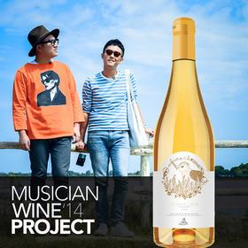 【艺人系列】好妹妹自在如风AOC级法国原瓶进口白葡萄酒375ML