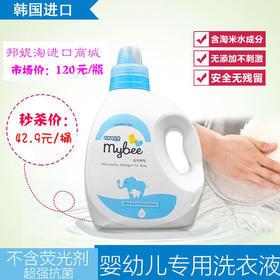 【2号库】韩国进口Mybee新安怡曼贝婴幼儿儿童新生儿专用洗衣液1.3L