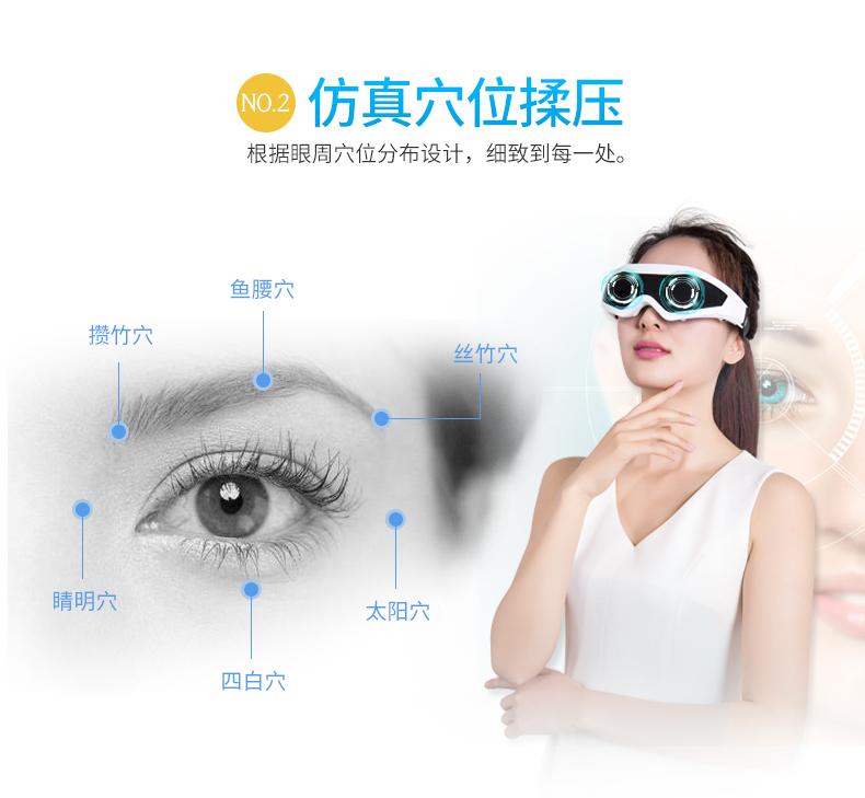 眼部按摩仪 眼睛按摩器保护视力放松眼睛 商品图3