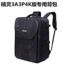 大疆 P3(精灵3)专用硬壳背包(DJI LOGO)