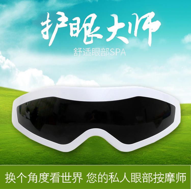 眼部按摩仪 眼睛按摩器保护视力放松眼睛 商品图1