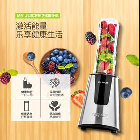 【购买即送199元赠品】拧下来就把果汁带着走的榨汁机:减肥利器