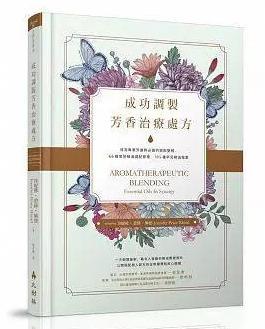 台灣新書 | 成功調製芳香治療處方 适合专业人士看