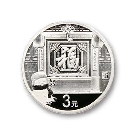 """2017年贺岁银质纪念币--""""福""""字纪念币"""