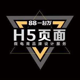H5易企秀微场景推广微信页面定制动态设计手机电子企业邀请函制作
