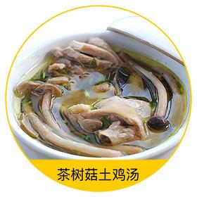 茶树菇土鸡汤(一只装)| Member's Mark™️特级茶树菇与原只新鲜老母鸡,熬出一锅浓醇鲜汤