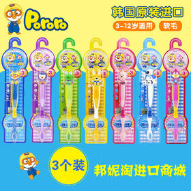 【特惠💰组合3个装】韩国进口PORORO宝露露儿童牙刷 宝宝牙刷 双层软毛3岁以上 宝宝最爱