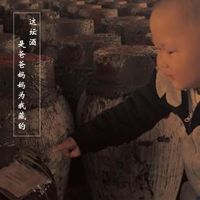 【澄怀初·酒】2020年封坛  匠心出品 古法手工冬酿  定制封坛酒