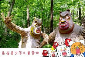 秦岭国际青少年儿童营地