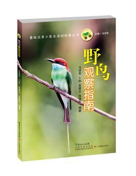 野鸟观察指南科学123丛书广东教育出版社正版图书