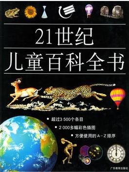 21世纪儿童百科全书限时疯狂特价1折全彩少儿读物科普正版图书