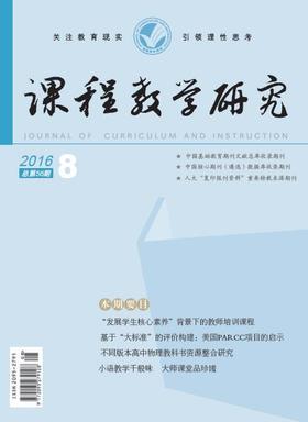 课程教学研究 20952791杂志订阅10元/期不备注默认发本月最新期(本杂志不参与任何包邮、促销活动)